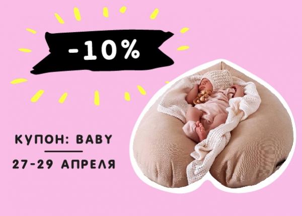 Подушки для беременных со скидкой 10%