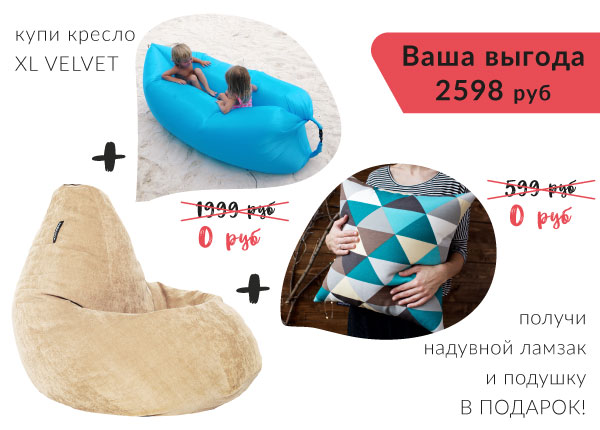 Купи мешок XL Velvet получи Ламзак и подушку в подарок!