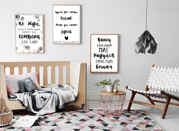 Скачайте бесплатно стильные постеры для дома