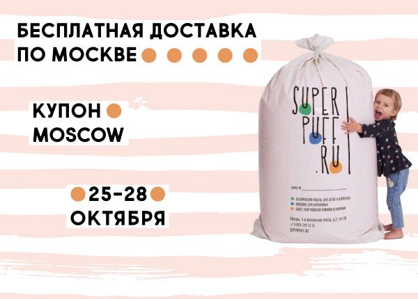 Бесплатная доставка по Москве в октябре