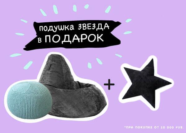 Дарим подушку ЗВЕЗДУ при покупке от 10000 руб