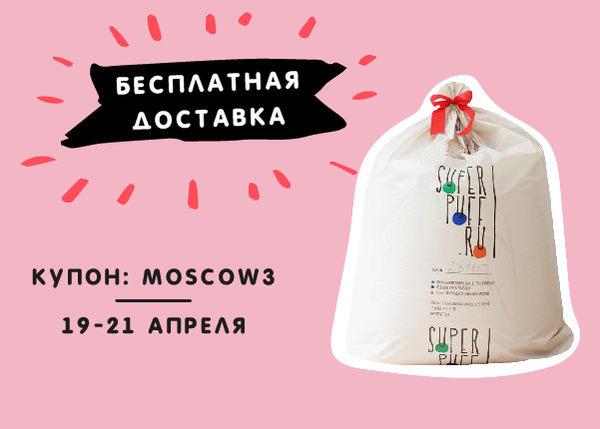 Бесплатная доставка по Москве в апреле