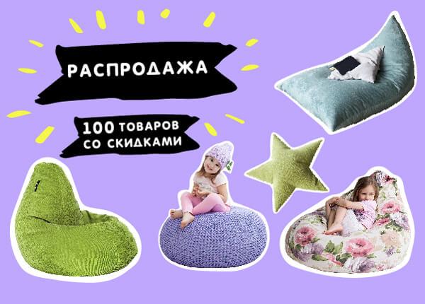100 товаров со скидками