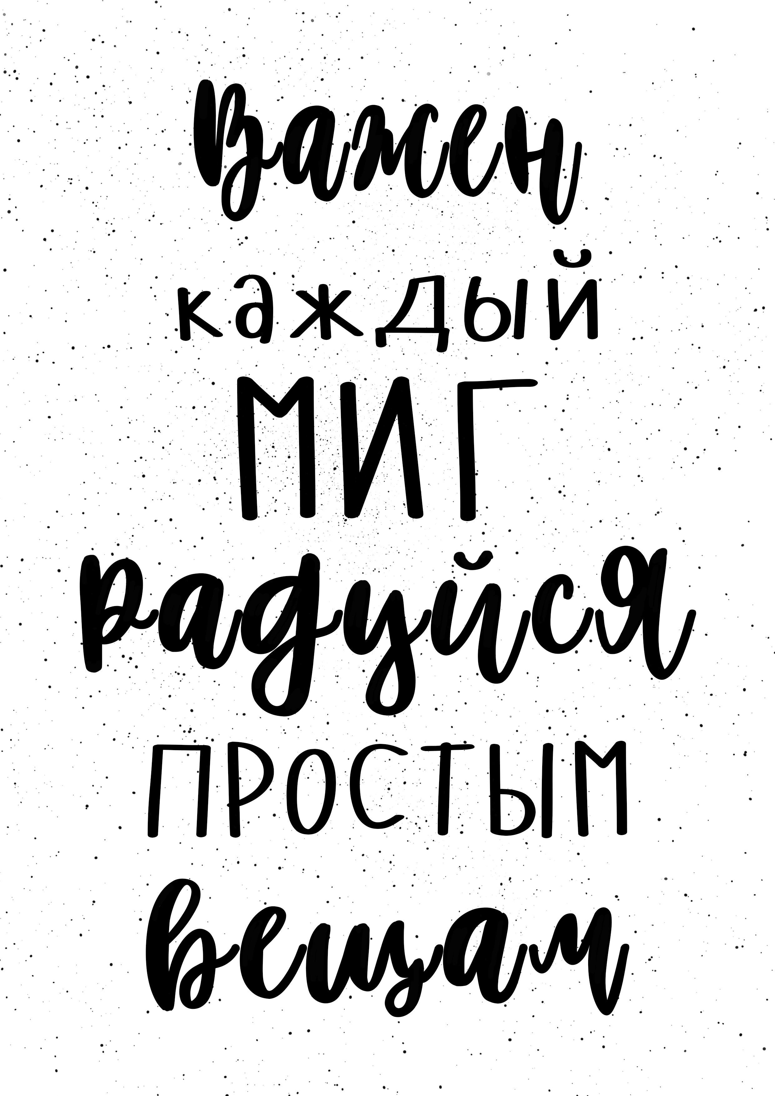 Постеры на стену фразы